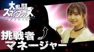 #ひなちゅーぶ  大乱闘スマッシュブラザーズ2
