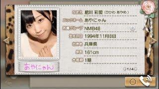 AKB1/149 恋愛総選挙「肥川彩愛/NMB48」