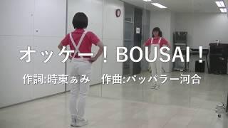 振り付け動画『オッケー!BOUSAI!』