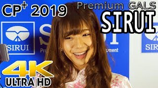 4K60P【CP+2019】 SIRUI コンパニオン 星島沙也加④【プレミアムギャルズ】
