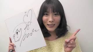 今野杏南ちゃんサイン動画! ヤンマガ年賀サイン色紙プレゼント企画!