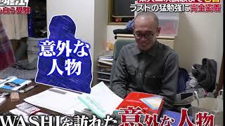TAWASHI & わちみなみ (俺たちは何を見せられているんだ?)
