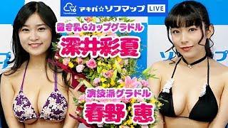 グラビア アイドルの春野恵ちゃんと深井彩夏ちゃんが登場!水着姿を賭けたじゃんけんで衝撃の結果に!【ソフマップLIVE】