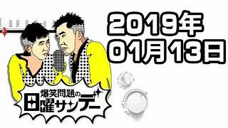 2019.01.13 爆笑問題の日曜サンデー ゲスト:磯山さやか