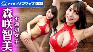グラビア アイドルの森咲智美ちゃんが登場!【ソフマップLIVE】