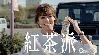 キリン 午後の紅茶 「ザ・マイスターズ ミルクティー 深田恭子 裏切られた」篇 15秒
