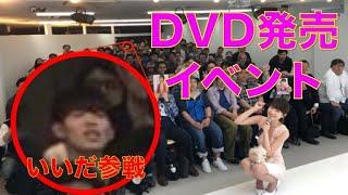 【大人気企画】大人気グラビアアイドル岸明日香の最新DVD販売イベントに行ってみた