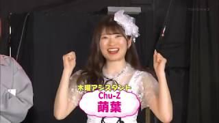TOKYO MX2 -「アイドルゾーン20時」#24 20190502 – 天羽希純 (READY TO KISS)