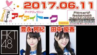 2017 06 11 SKE48 & HKT48のアイアイトーク 【豊永阿紀・田中優香】