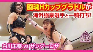 サンダー・ロサ vs 白川未奈  Thunder Rosa vs Mina Shirakawa 2019.5.2 板橋大会