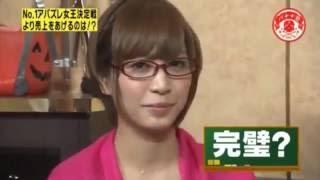 [新しい] 【対決!!Part2】元AKB48大島麻衣とNo,1ホステス神室舞衣がキャバクラ嬢の売上対決!!客はマネーの虎で有名・環八ラーメン戦争のなんでんかんでん社長の