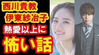 【悲報】TMRevolution西川貴教、伊東紗冶子 熱愛報道が震える程に怖い話!?