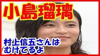 小島瑠璃子、交際が噂される村上信五が「ひと皮ムケた男」だと言ってしまった放送事故