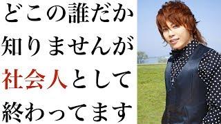 T.M.R 西川貴教とお泊まり報道、女子アナ・伊東紗冶子の母、激怒!!!
