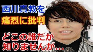 西川貴教とお泊まり報道のフリーアナ伊東紗冶子の母が激怒!その内容がヤバイ!【芸能エンタメDX】