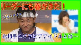【熱愛速報】TOKIOのリーダーが、グラビアアイドル菊池梨沙(21)と熱愛発覚!【芸能ゴシップネタ大集合】
