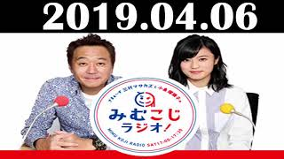 2019 04 06 さまぁ~ず三村マサカズと小島瑠璃子の「みむこじラジオ!」