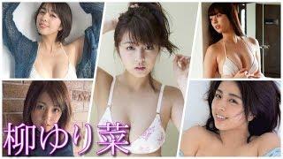 【柳ゆり菜】大注目アイドル柳ゆり菜ちゃんのセクシーショット画像集!