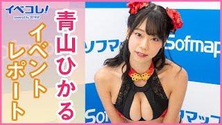 【イベコレ!】青山ひかる イベントレポート