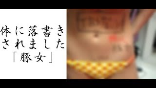 愛川ゆず季が男の前で生着替えさせられ「豚女」と体に落書きされた壮絶な過去を告白!第1子妊娠発表!