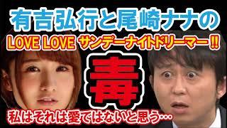 有吉と尾崎ナナの「LOVE×LOVEサンデーナイトドリーマー」