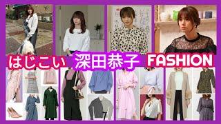 [DRAMA FASHION] 初めて恋をした日に読む話 – 深田恭子のファッション