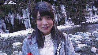 【絶景告白】三十槌の氷柱×松永有紗③