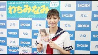 わちみなみさん 1st.DVD「わちちvol.1」発売!☆書泉チャンネル