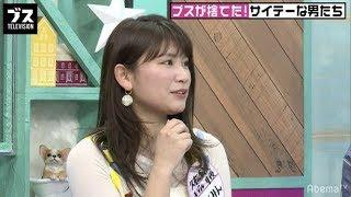 久松郁実、1円単位で割り勘する男性に苦笑「ムードが壊れるし…」 –Gossip fighter!