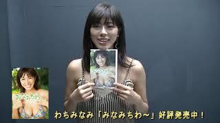 【公式】わちみなみ「みなみちわ~」DVD発売記念イベント・終了後コメント♪