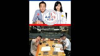さまぁ~ず三村マサカズと小島瑠璃子の「みむこじラジオ!」 細野晴臣さんが… トーク部分