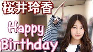 【乃木坂46】桜井玲香 Happy Birthday
