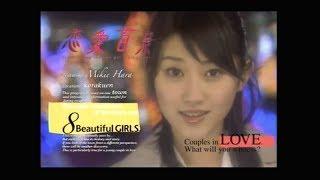 恋愛百景 〜原幹恵と後楽園デート〜