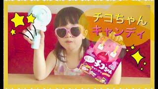 【チコちゃんに叱られる!?】✨キャンディーのクイズに挑戦!Miyu  is challenging Japanese common sense quiz.  Difficult question!