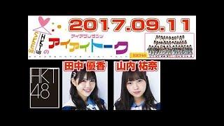 SKE48 & HKT48のアイアイトーク 2017.09.11 HKT48 田中優香 山内祐奈