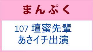 まんぷく 107話 壇蜜先輩、近江友里恵アナのあさイチ出演