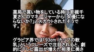 【衝撃】相澤仁美がテレビから干された理由がガチでヤバ過ぎた!現在の活動もヤバ過ぎる!