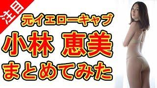 小林恵美、元イエローキャブのグラビア画像をまとめてみた。