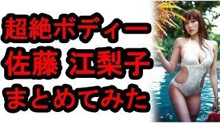 佐藤江梨子、キューティーハニーのグラビア画像をまとめてみた。