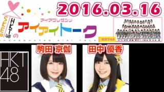 SKE48 & HKT48のアイアイトーク【駒田京伽・田中優香】2016.03.16