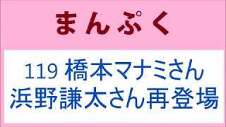 まんぷく 119話 橋本マナミさん浜野謙太さん再登場