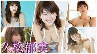【久松郁実】厳選!グラビアアイドルの久松郁実ちゃんの水着ショット満載の画像集!