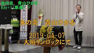 氷の炎  青山ひかる > Key+1(原曲)⇒  F > 2019-0407-大垣リンロックにて