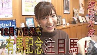 ほのか、祥子、森咲智美、天童なこ、倉持由香「有馬記念での注目馬」
