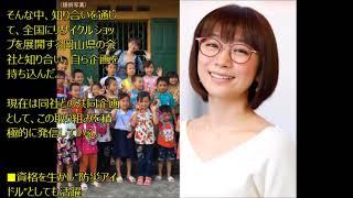 ベトナムの小学校に井戸建設 タレント時東ぁみさんの今 (日刊ゲンダイDIGITAL)   Yahoo!ニュース