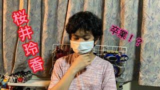 乃木坂46 キャプテン桜井玲香さんがブログで卒業の発表されました・・・