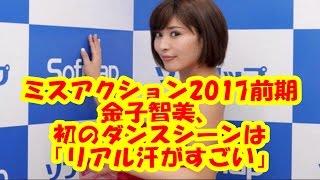 ミスアクション2017前期・金子智美、初のダンスシーンは「リアル汗がすごい」