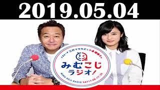 2019 05 04 さまぁ~ず三村マサカズと小島瑠璃子の「みむこじラジオ!」
