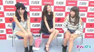 第9回ミスFLASH2015グランプリ座談会(あべみほ/為近あんな/星乃まおり)