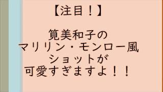 筧美和子のマリリンモンロー風ショット良いッ!